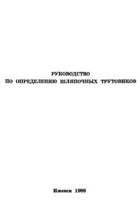 Марков В.М. Руководство по определению шляпочных трутовиков