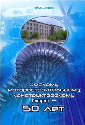 Костогрыз В.Г. (гл. ред.) Омскому моторостроительному конструкторскому бюро - 50 лет