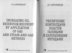 Антониади Д.Г. Увеличение нефтеотдачи пластов газовыми и парогазовыми методами