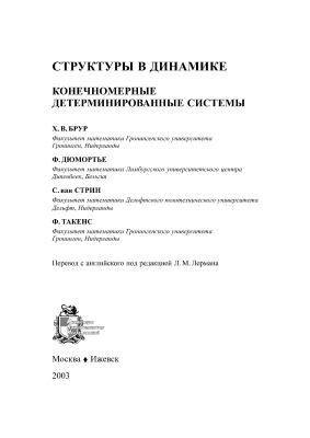 Брур Х.В. и др. Структуры в динамике. Конечномерные детерминированные системы