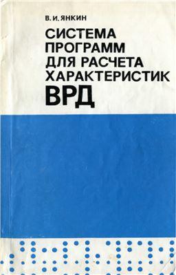 Янкин В.И. Система программ для расчёта характеристик ВРД на ЭЦВМ