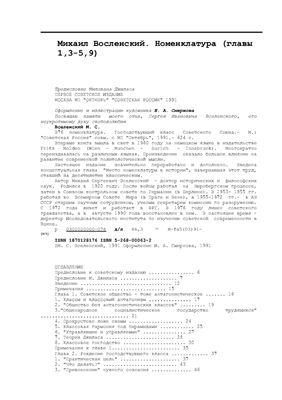 Восленский М. Номенклатура (главы 1,3-5,9)