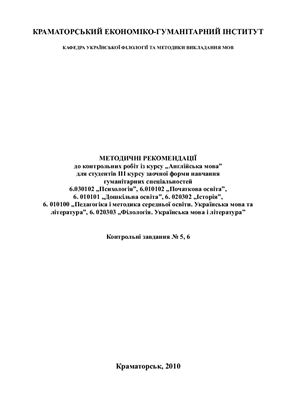 Методичні рекомендації до контрольних робіт із курсу Англійська мова для студентів III курсу заочної форми навчання гуманітарних спеціальностей