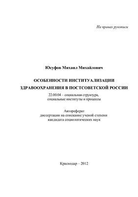 Юсуфов М.М. Особенности институализации здравоохранения в постсоветской России