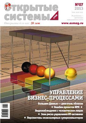Открытые системы 2013 №07