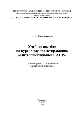 Арзамасцева И.В. Интеллектуальные САПР