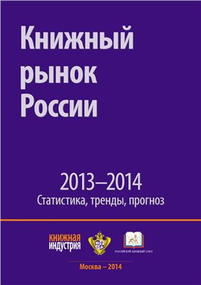 Книжная индустрия. Книжный рынок России 2013-2014. Статистика, тренды, прогноз