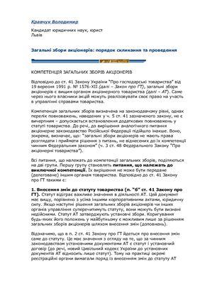 Кравчук В.М. Загальні збори акціонерів: порядок скликання та проведення