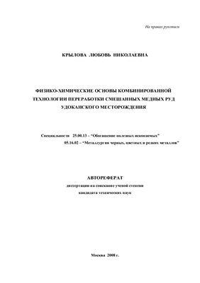 Крылова Л.Н. Физико-химические основы комбинированной технологии переработки смешанных медных руд