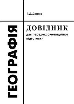 Довгань Г.Д.Географія України. 9 клас: Довідник для передекзаменаційної підготовки