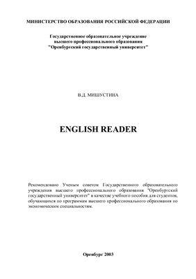 Мишустина В.Д. English Reader