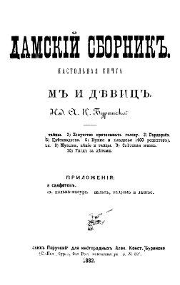 Буринская А. Дамский сборник. Настольная книга для дам и девиц