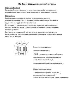 Приборы ферродинамической системы