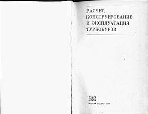 Гусман М.Т. Расчет, конструирование и эксплуатация турбобуров