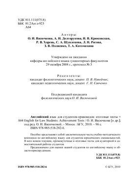 Васючкова О.И. Долгорукова А.И., Крюковская И.В. Английский язык для студентов-правоведов: итоговые тесты