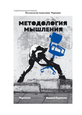 Курпатов Андрей. Методология мышления. Черновик