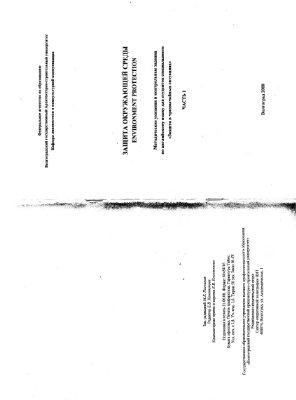 Долинская А.В., Слободкина Н.Я. Защита окружающей среды. Environmental Protection