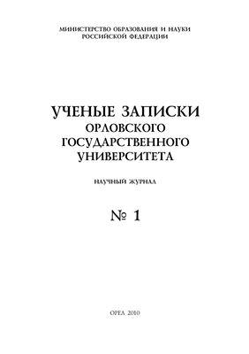 Ученые записки Орловского государственного университета 2010 № 1. Серия Гуманитарные и социальные науки