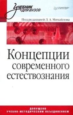 Михайлов Л.А.(ред.) Концепции современного естествознания