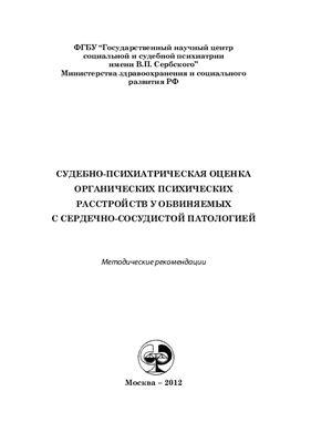 Вандыш-Бубко В.В., Гиленко М.В., Тарасова Г.В. Судебно-психиатрическая оценка органических психических расстройств у обвиняемых с сердечно-сосудистой патологией
