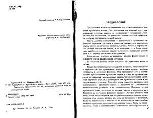 Парнасян Н.А. Манукян Ж.К. Самоучитель армянского языка