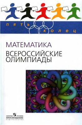 Агаханов Н.X. и др. Математика. Всероссийские олимпиады. Выпуск 1