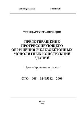 СТО-008-02495342-2009 Предотвращение прогрессирующего обрушения железобетонных монолитных конструкций зданий. Проектирование и расчет