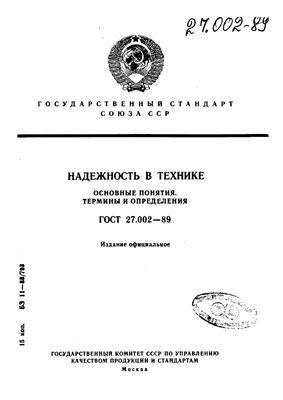 ГОСТ 27.002-89. Надежность в технике. Основные понятия. Термины и определение