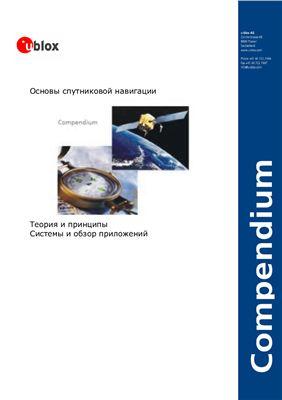 Зог Ж.М. Основы спутниковой навигации