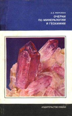 Ферсман А.Е. Очерки по минералогии и геохимии