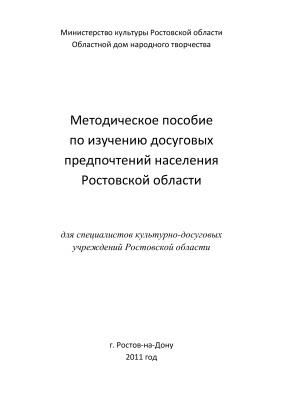 Верещак В.В. (сост.) Методическое пособие по изучению досуговых предпочтений населения Ростовской области