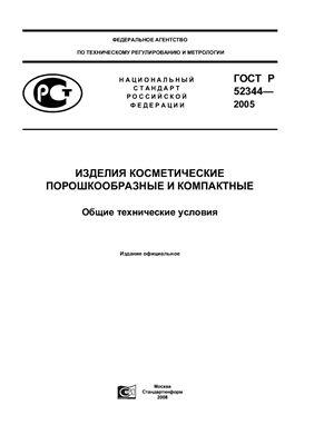 ГОСТ Р 52344-2005 Изделия косметические порошкообразные и компактные. Общие технические условия