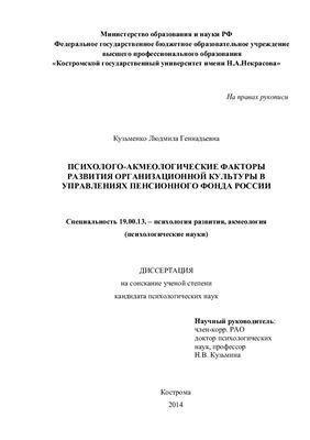 Кузьменко Л.Г. Психолого-акмеологические факторы развития организационной культуры в управлениях Пенсионного фонда России
