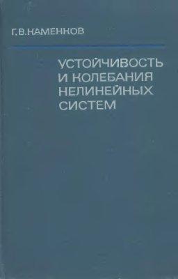 Каменков Г.В. Избранные труды. В 2-х т. т. II. Устойчивость и колебания нелинейных систем