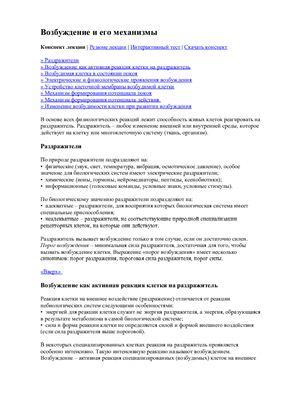 Сандаков Д.Б. Курс лекций по физиологии