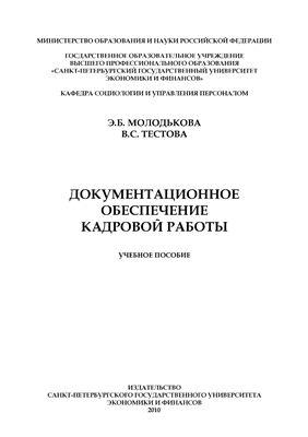 Молодькова Э.Б., Тестова В.С. Документационное обеспечение кадровой работы
