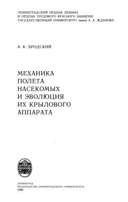 Бродский А.К. Механика полета насекомых и эволюция их крылового аппарата