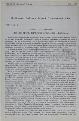 Абрамов Л.С. Военно-географические описания - войскам