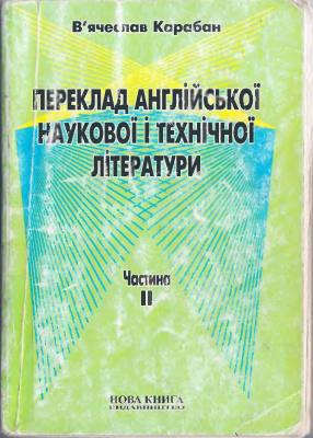 Карабан В.І. Переклад англійської наукової і технічної літератури. Частина 2