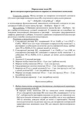 Определение меди (II) фотоэлектроколориметрически по окраске ее аммиачного комплекса