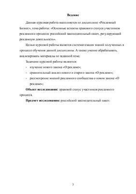 Основные аспекты правового статуса участников рекламного процесса: российский законодательный пакет, регулирующий рекламную деятельность