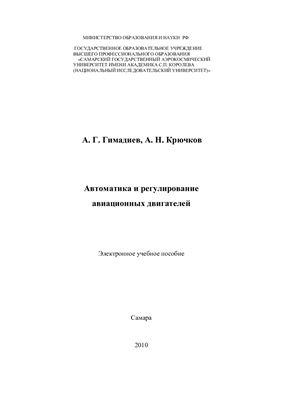 Гимадиев А.Г., Крючков А.Н. Автоматика и регулирование авиационных двигателей