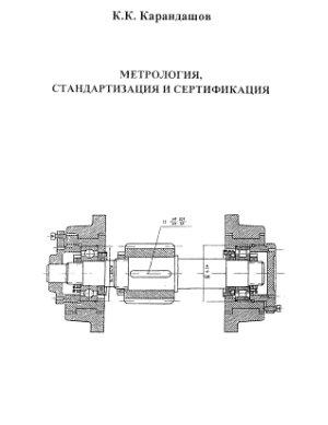 Карандашов К.К. Метрология, стандартизация и сертификация