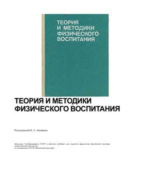 Ашмарин Б.А. Теория и методики физического воспитания