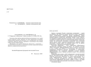 Герасимова Л.Н, Кокойкина О.Н. Маркетинг в библиотеке