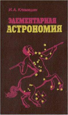 Климишин И.А. Элементарная Астрономия