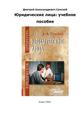Сумской Д.А. Юридические лица