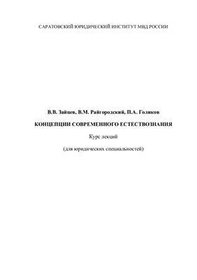 Зайцев В.В., Райгородский В.М., Голиков П.А. Концепции современного естествознания
