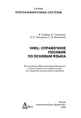 Бабак В.П. и др. VHDL. Справочное пособие по основам языка