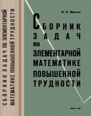 Кравчук сборник задач по математике с решениями решение задач i по математике виленкина